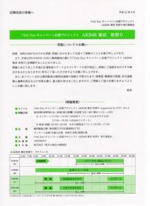 AKB48東京 秋祭り Visit Zoo キャンペーン応援プロジェクト